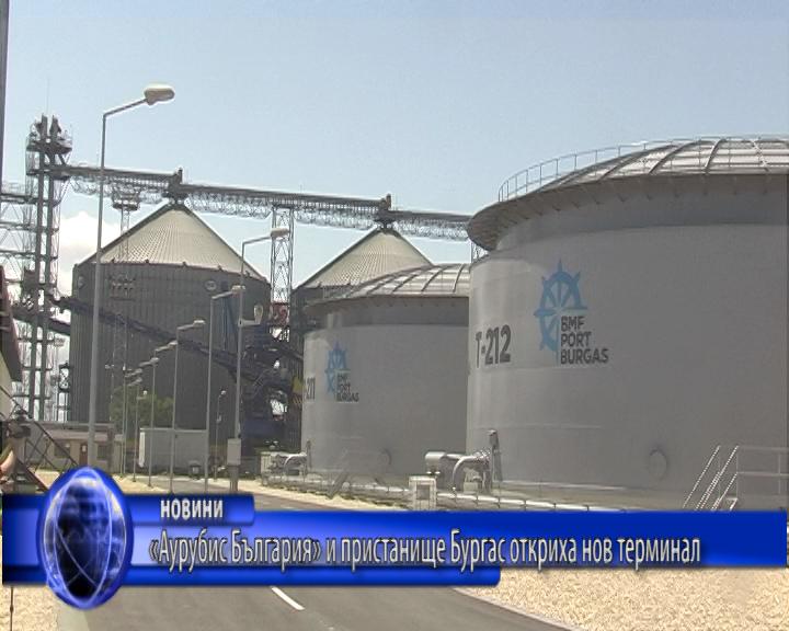 «Аурубис България» и пристанище Бургас откриха нов терминал