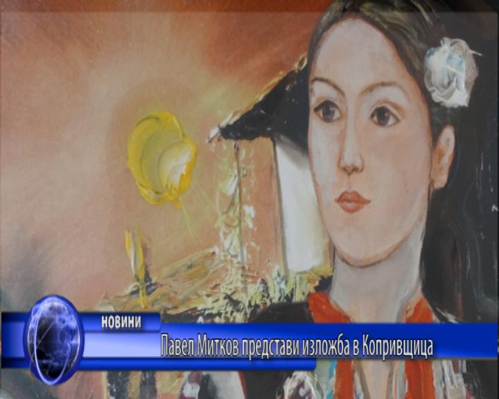 Павел Митков представи изложба в Копривщица