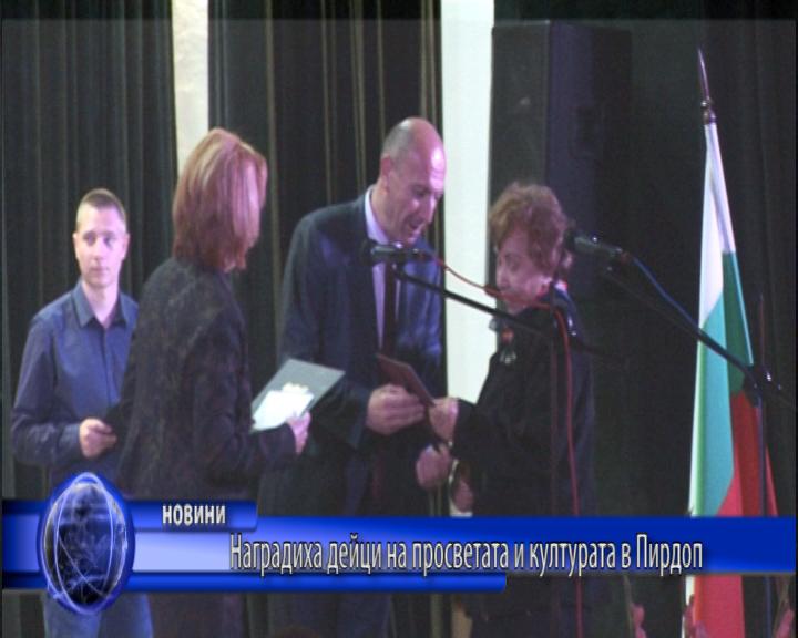 Наградиха дейци на просветата и културата в Пирдоп