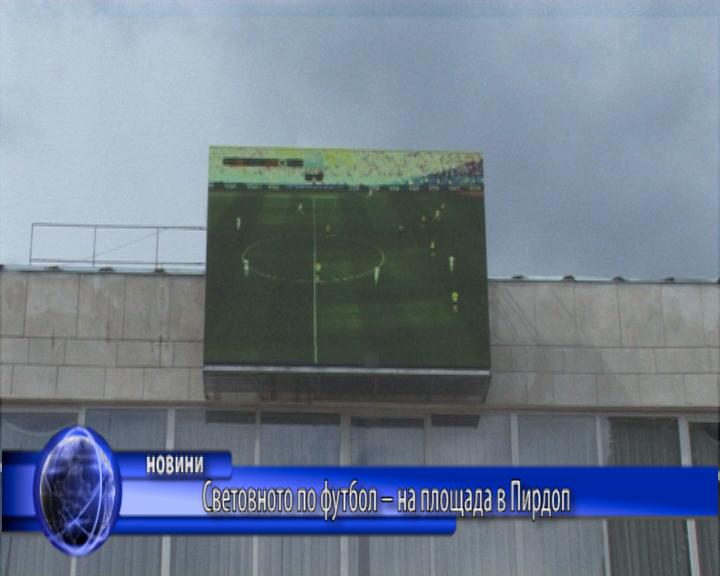 Световното по футбол – на площада в Пирдоп