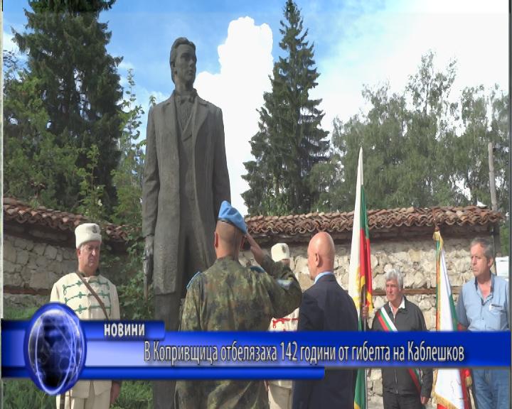 В Копривщица отбелязаха 142 години от гибелта на Каблешков