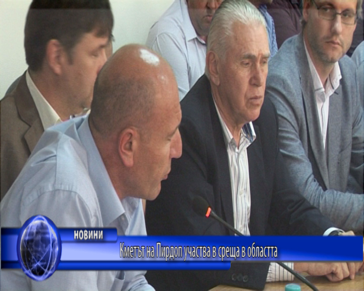 Кметът на Пирдоп участва в среща в областта