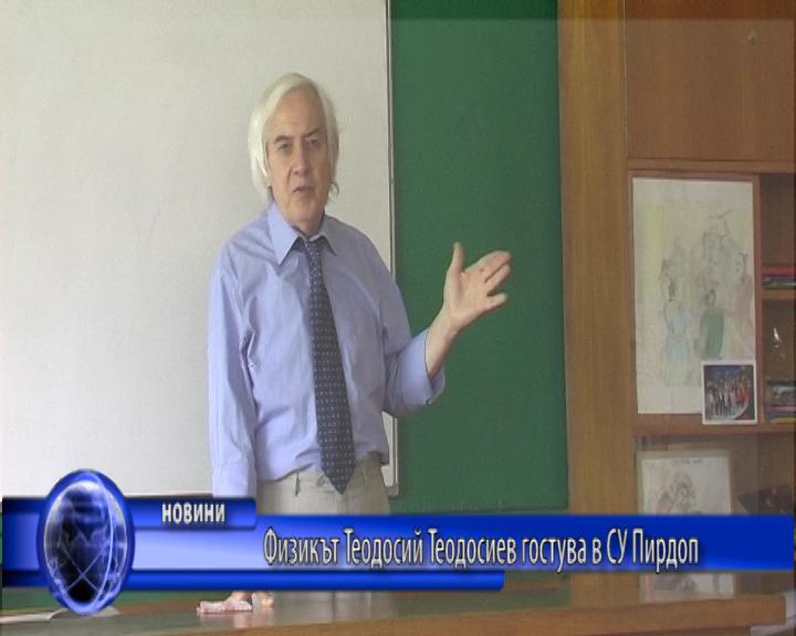 Физикът Теодосий Теодосиев гостува в СУ Пирдоп
