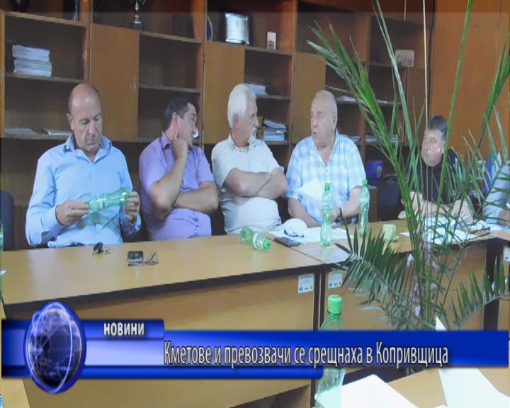 Кметове и превозвачи се срещнаха в Копривщица