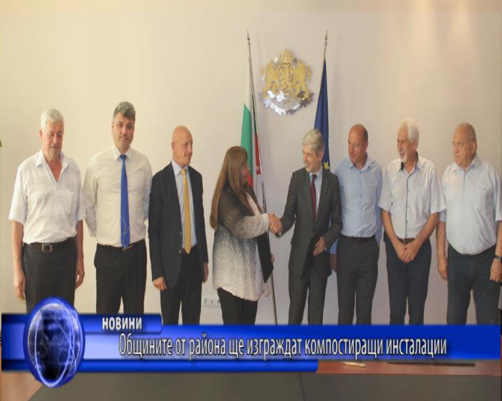 Общините от района ще изграждат компостиращи инсталации