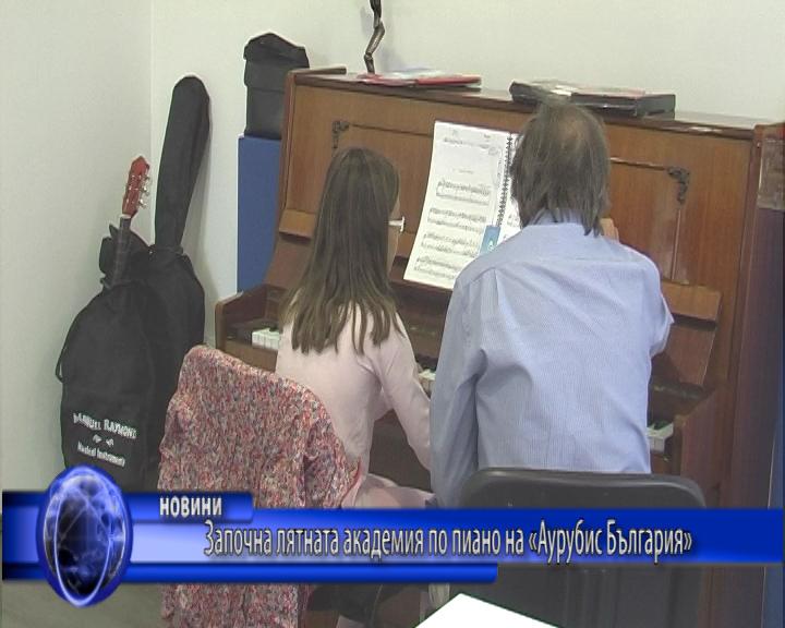Започна лятната академия по пиано на «Аурубис България»
