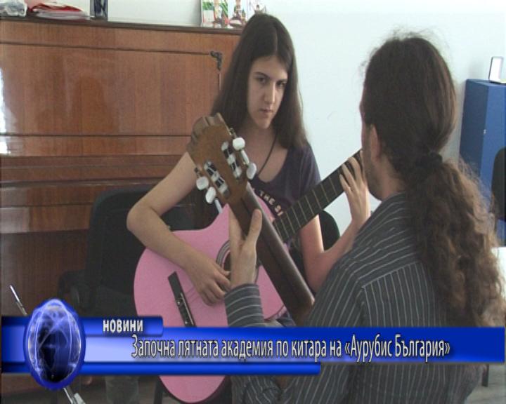 Започна лятната академия по китара на «Аурубис България»