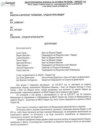 МБАЛ-Пирдоп излезе с декларация