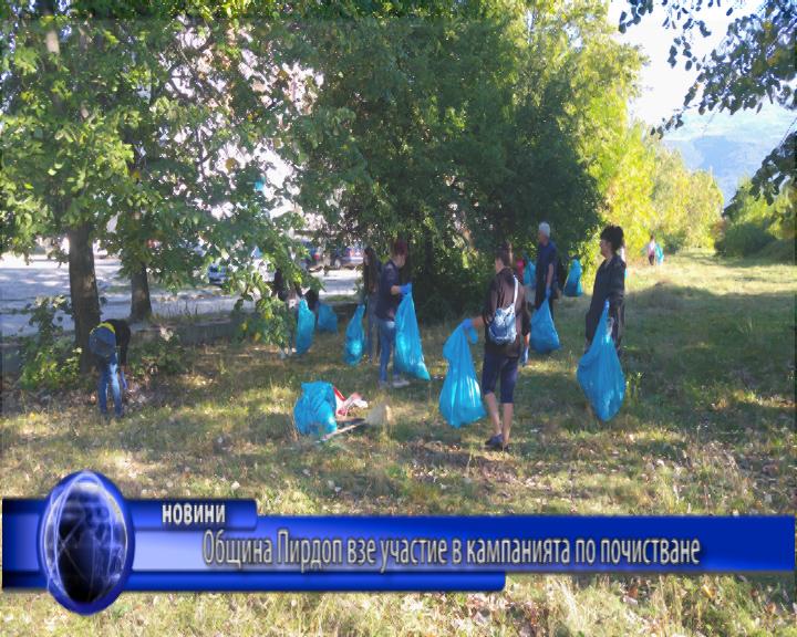 Община Пирдоп взе участие в кампанията по почистване
