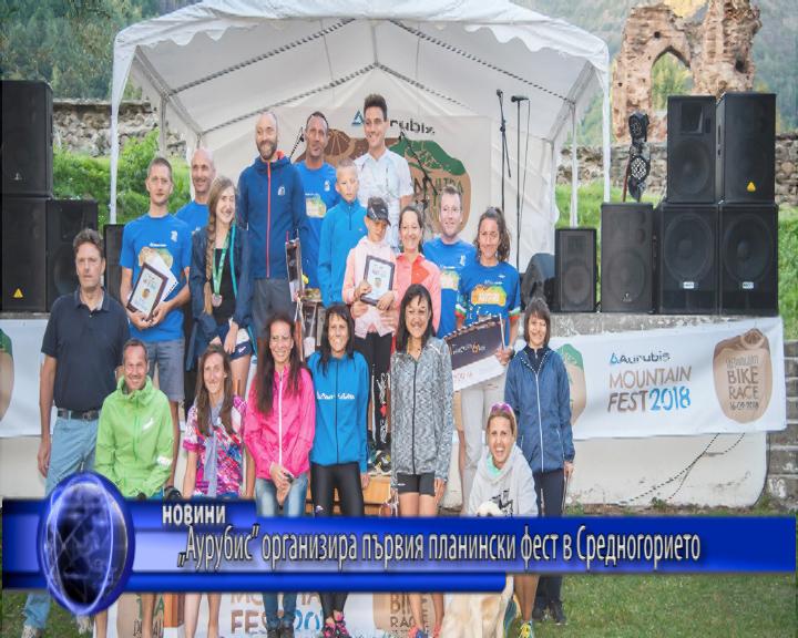 """""""Аурубис"""" организира първия планински фест в Средногорието"""