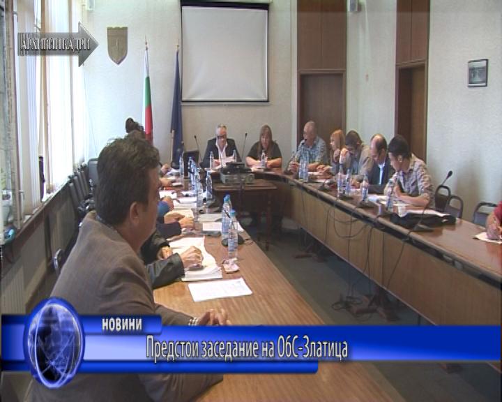 Предстои заседание на ОбС-Златица