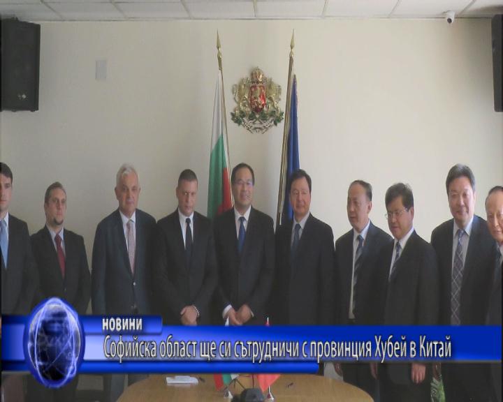 Софийска област ще си сътрудничи с провинция Хубей в Китай