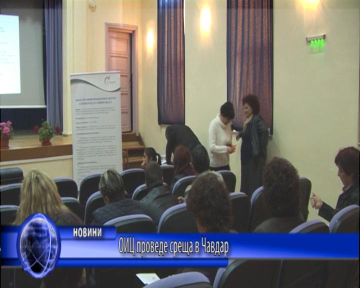 ОИЦ проведе среща в Чавдар