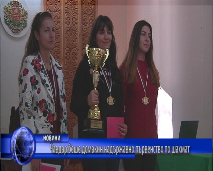 Чавдар беше домакин на държавно първенство по шахмат