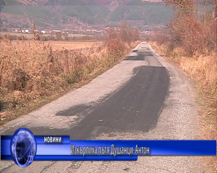 Изкърпиха пътя Душанци-Антон