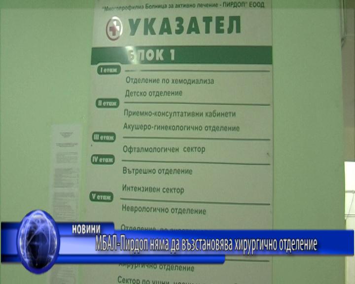 МБАЛ-Пирдоп няма да възстановява хирургично отделение