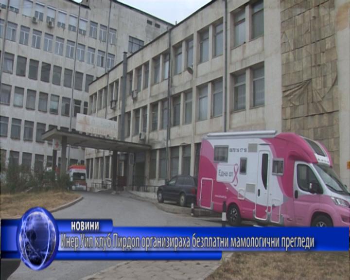 Инер Уил клуб Пирдоп организираха безплатни мамологични прегледи