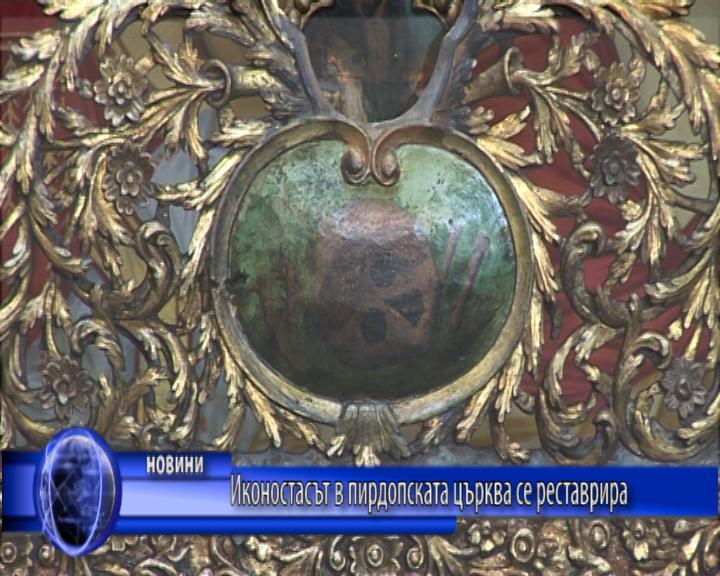 Иконостасът в пирдопската църква се реставрира