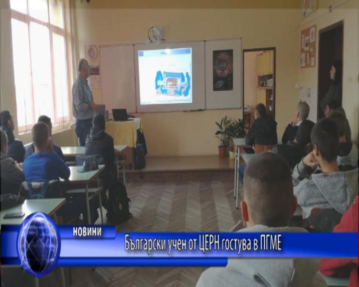 Български учен от ЦЕРН гостува в ПГМЕ