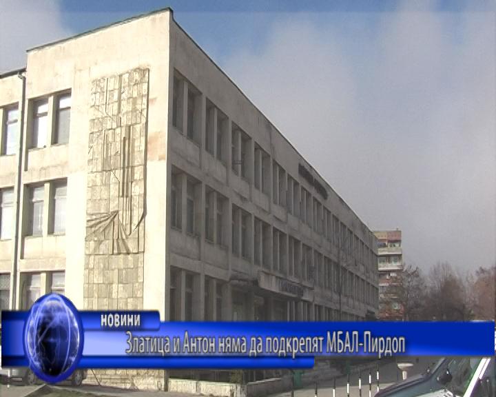 Златица и Антон няма да подкрепят МБАЛ-Пирдоп