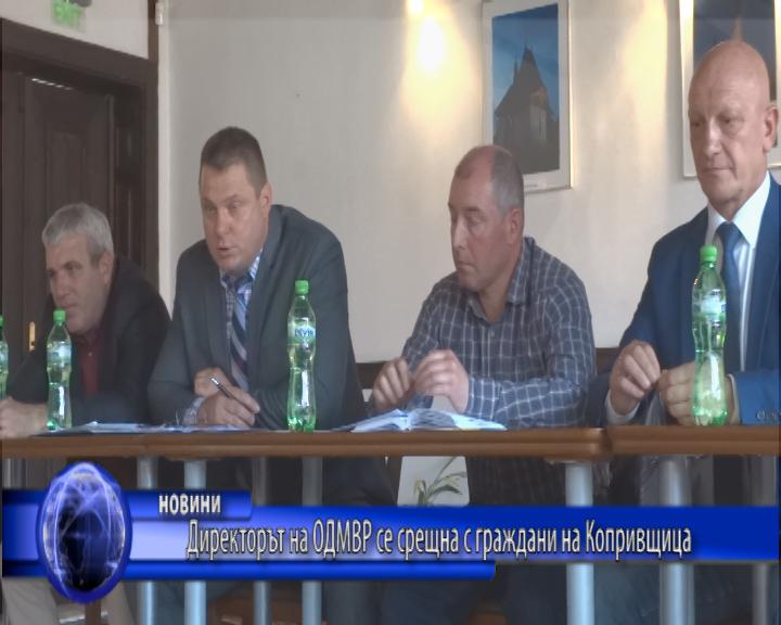 Директорът на ОДМВР се срещна с граждани на Копривщица