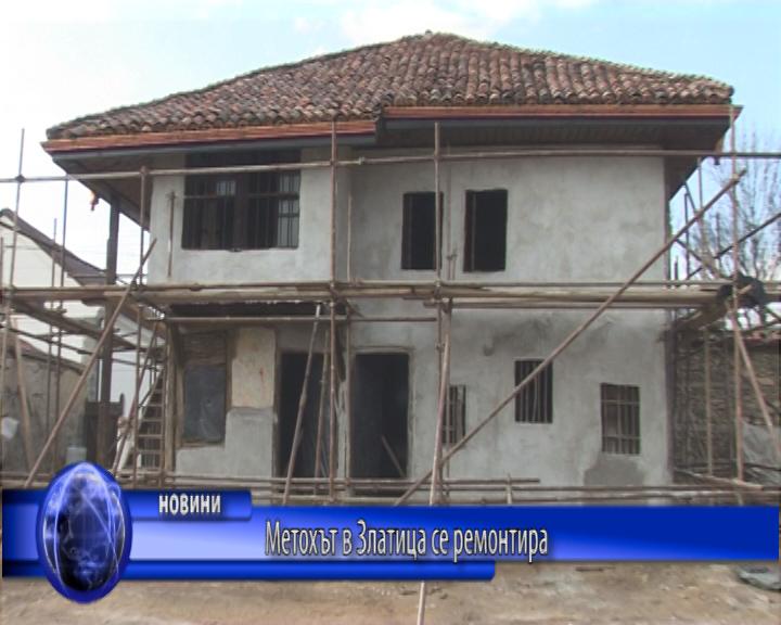 Метохът в Златица се ремонтира