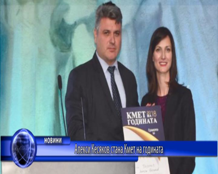 Алекси Кесяков стана Кмет на годината