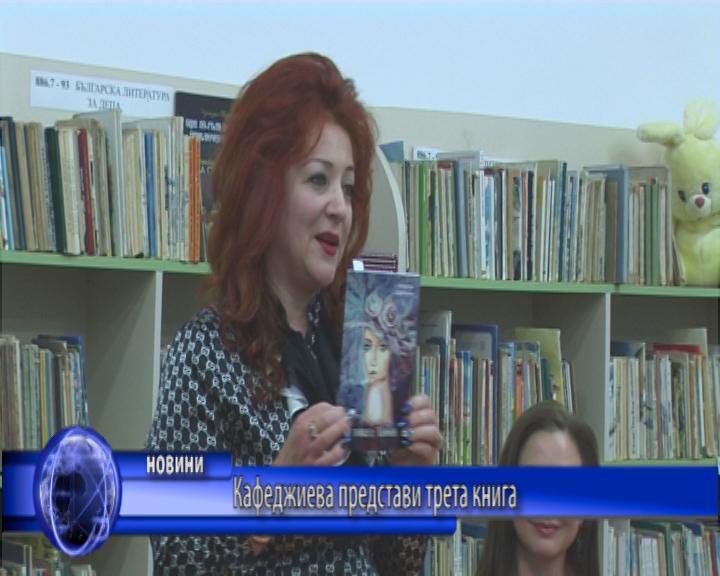 Кафеджиева представи трета книга