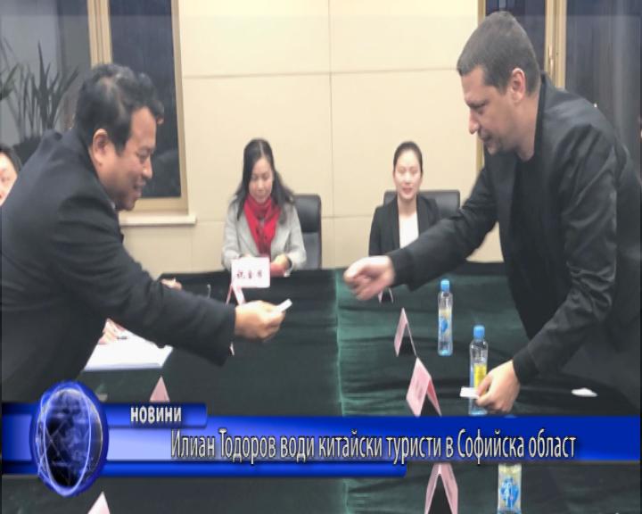 Илиан Тодоров води китайски туристи в Софийска област