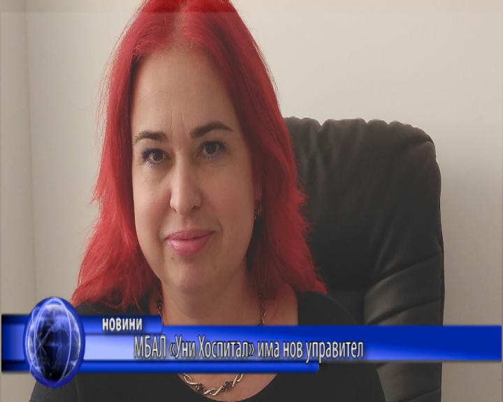 МБАЛ «Уни Хоспитал» има нов управител
