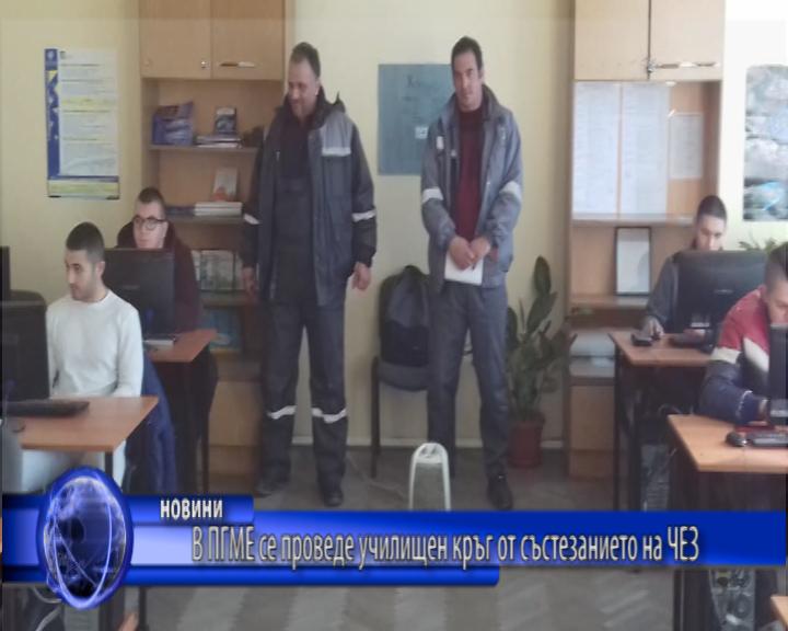 В ПГМЕ се проведе училищен кръг от състезанието на ЧЕЗ