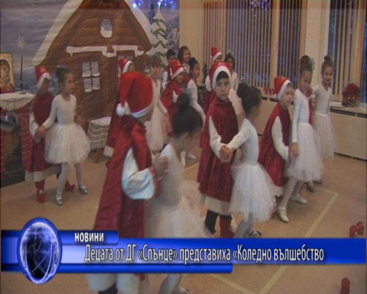 Децата от ДГ «Слънце» представиха «Коледно вълшебство»