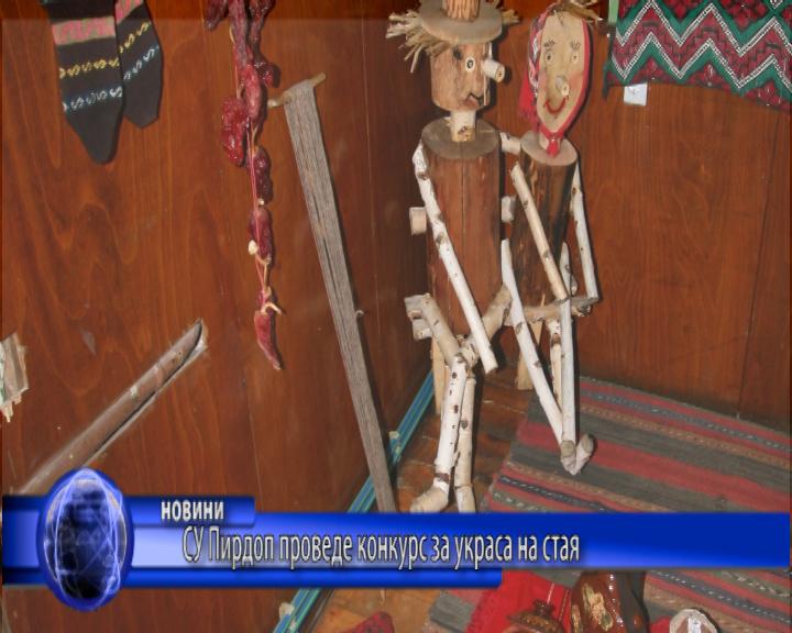 СУ Пирдоп проведе конкурс за украса на стая