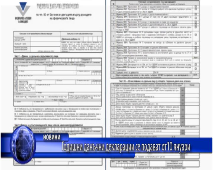 Годишни данъчни декларации се подават от10 януари
