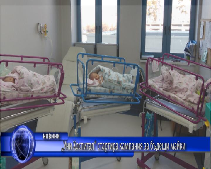 """""""Уни Хоспитал"""" стартира кампания за бъдещи майки"""