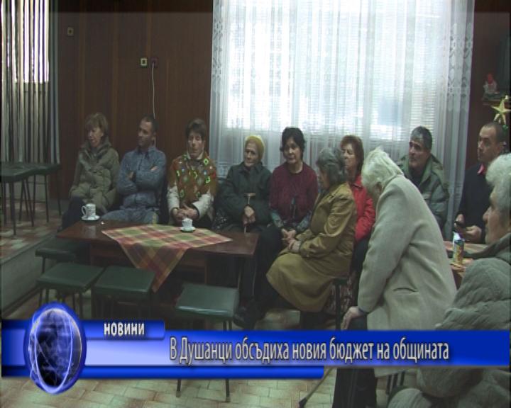В Душанци обсъдиха новия бюджет на общината