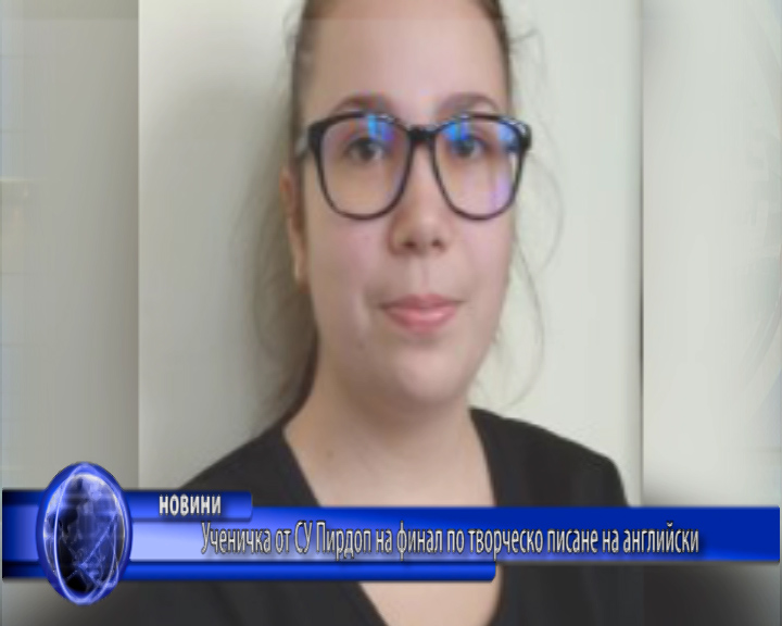 Ученичка от СУ Пирдоп на финал по творческо писане на английски