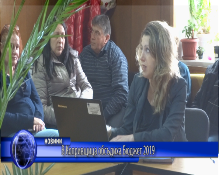 В Копривщица обсъдиха Бюджет 2019