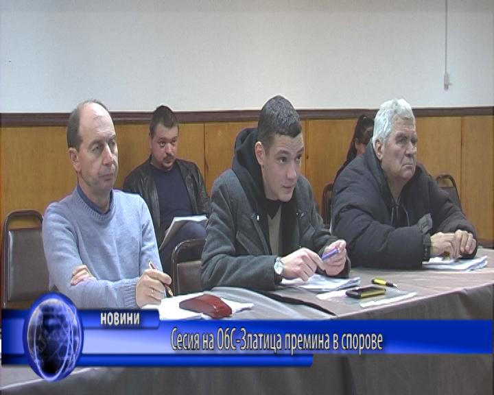 Сесия на ОбС-Златица премина в спорове