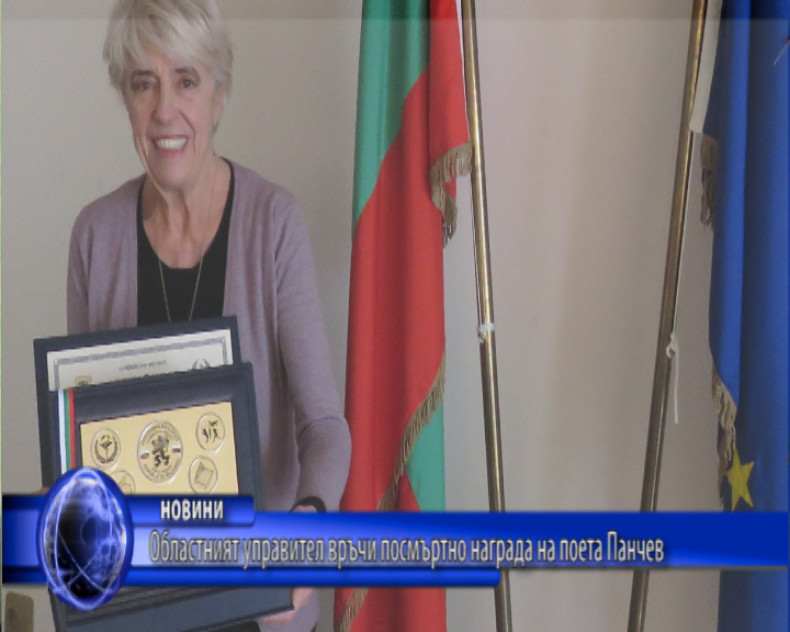 Областният управител връчи посмъртно награда на поета Панчев