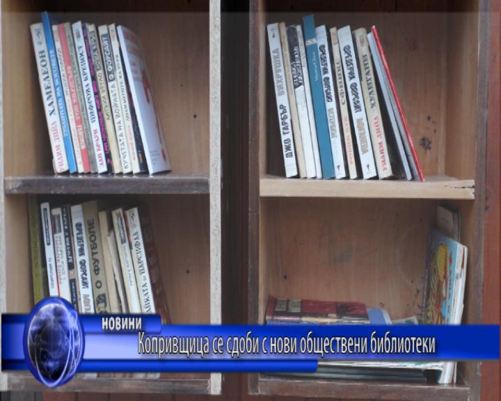 Копривщица се сдоби с нови обществени библиотеки