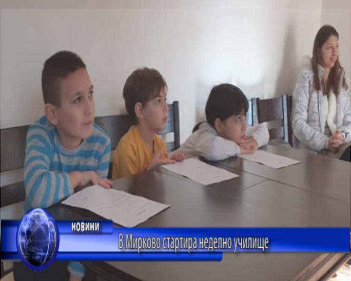 В Мирково стартира неделно училище