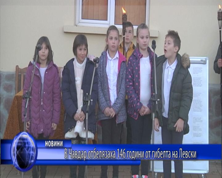 В Чавдар отбелязаха 146 години от гибелта на Левски