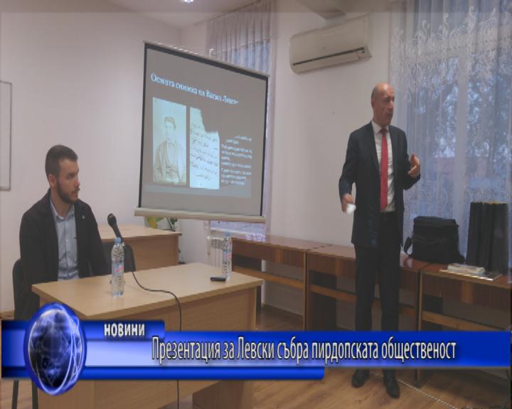 Презентация за Левски събра пирдопската общественост