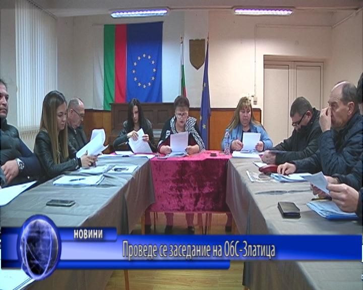 Проведе се заседание на ОбС-Златица
