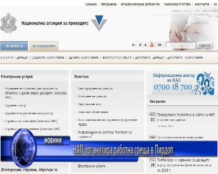 НАП организира работна среща в Пирдоп
