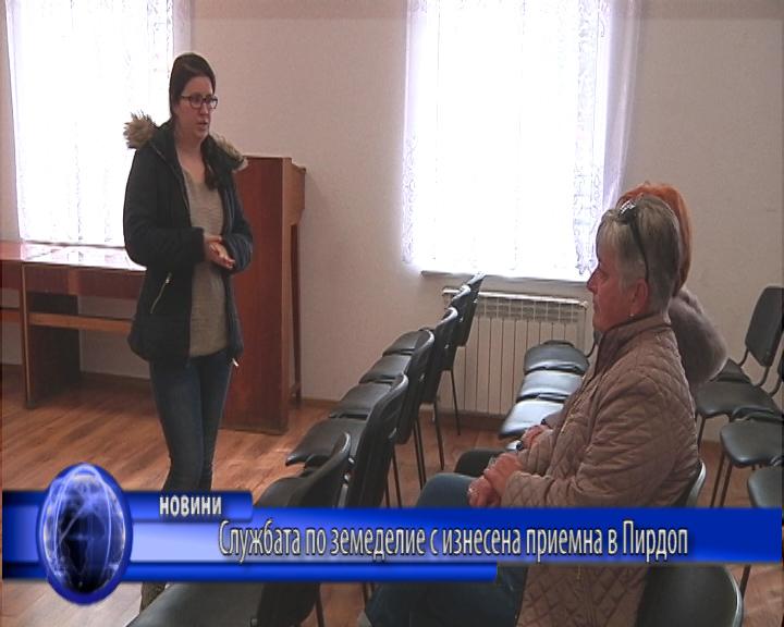 Службата по земеделие с изнесена приемна в Пирдоп