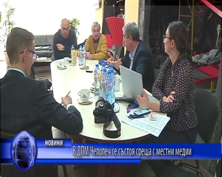 В ДПМ Челопеч се състоя среща с местни медии