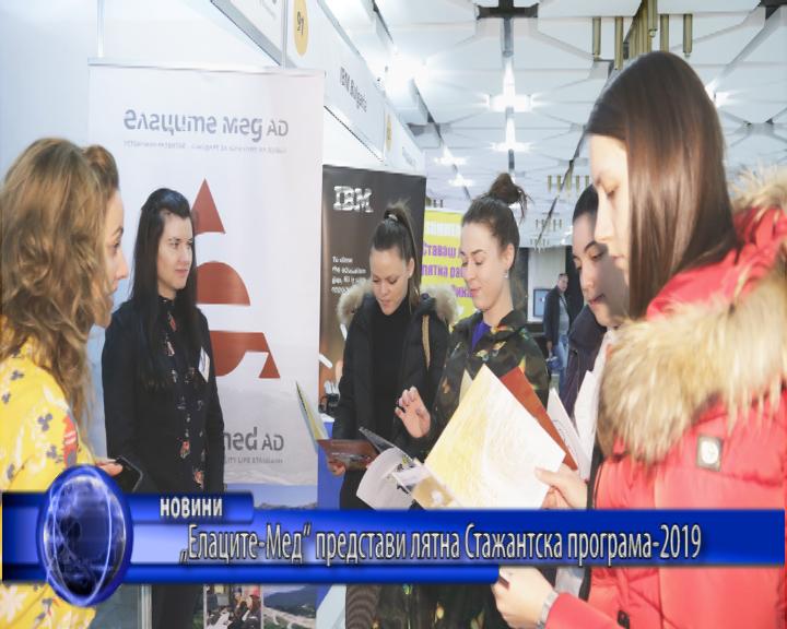 """""""Елаците-Мед"""" представи лятна Стажантска програма-2019"""