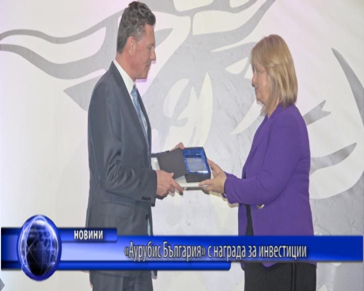 «Аурубис България» с награда за инвестиции